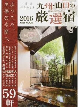 一度は行きたい!九州・山口の厳選宿 ようこそ、至福の空間へ 2016(KAZIムック)