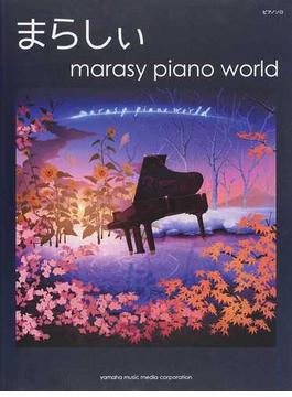 まらしぃ marasy piano world