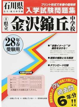 県立金沢錦丘中学校 28年春受験用