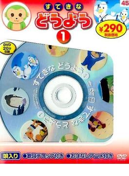 すてきなどうよう[DVD]