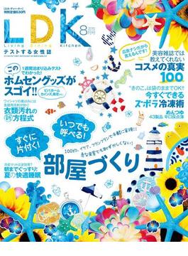 LDK (エル・ディー・ケー) 2015年 8月号(LDK)