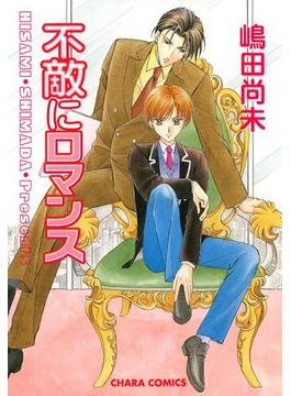 不敵にロマンス(Charaコミックス)