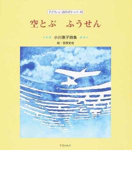 空とぶふうせん 小川惠子詩集