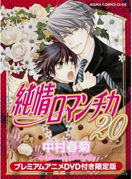 純情ロマンチカ 第20巻 プレミアムアニメDVD付き限定版(あすかコミックスCL-DX)