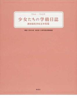 少女たちの学級日誌 1944-1945年 瀬田国民学校五年智組