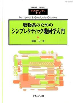 臨時別冊 数理科学 2015年 07月号 [雑誌] 118