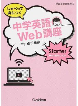 しゃべって身につく中学英語Web講座 Starter 中1前半レベル