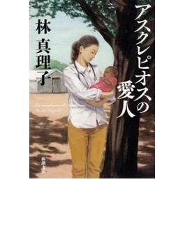 アスクレピオスの愛人(新潮文庫)