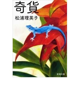 奇貨(新潮文庫)
