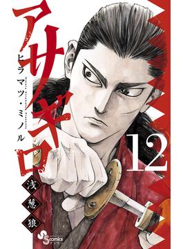 アサギロ〜浅葱狼〜 12 (ゲッサン少年サンデーコミックス)(ゲッサン少年サンデーコミックス)
