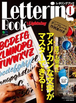 別冊Lightning vol.132 レタリングブック(別冊Lightning)