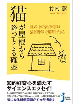 猫が屋根から降ってくる確率(じっぴコンパクト新書)