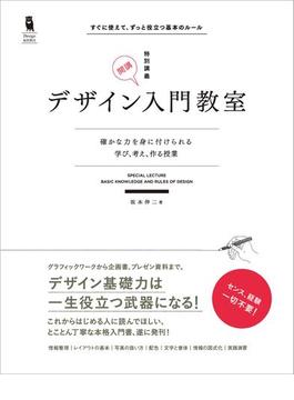 デザイン入門教室[特別講義](Design &IDEA)