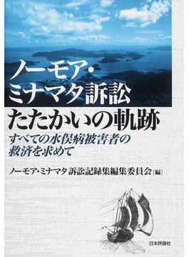ノーモア・ミナマタ訴訟記録集 3巻セット