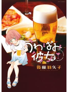 うわばみ彼女(ジェッツコミックス)