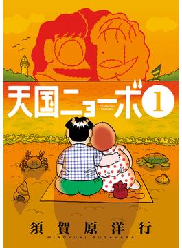 天国ニョーボ 1 (ビッグコミックス)(ビッグコミックス)