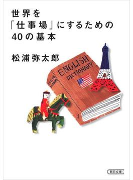 世界を「仕事場」にするための40の基本(朝日文庫)