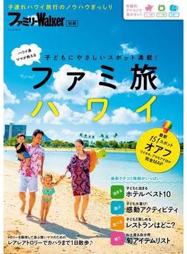 ファミリーWalker別冊 ファミ旅ハワイ(ウォーカームック)