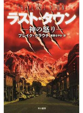 ラスト・タウン 神の怒り(ハヤカワ文庫 NV)