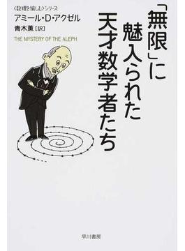 「無限」に魅入られた天才数学者たち(ハヤカワ文庫 NF)
