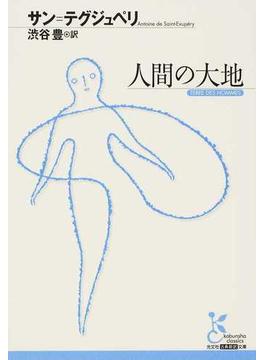 人間の大地(光文社古典新訳文庫)