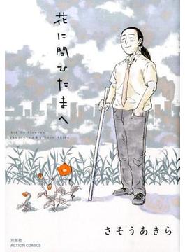 花に問ひたまへ (ACTION COMICS)(アクションコミックス)