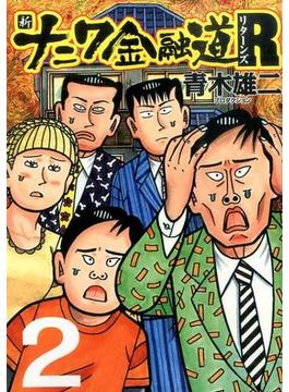 新ナニワ金融道R 2 (SPA!comics)(SPA! comics)