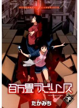 百万畳ラビリンス 下 (コミック)(YKコミックス)