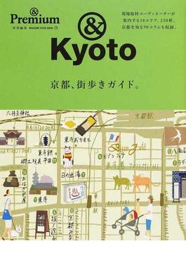 京都、街歩きガイド。(マガジンハウスムック)