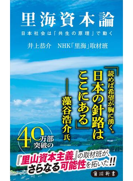 里海資本論 日本社会は「共生の原理」で動く
