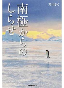 南極からのしらせ
