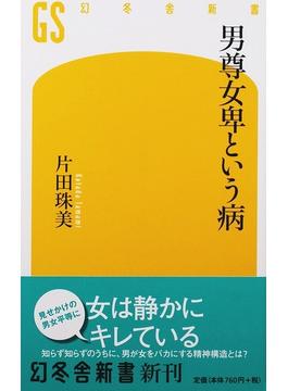男尊女卑という病(幻冬舎新書)
