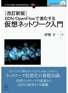 [改訂新版]SDN/OpenFlowで進化する仮想ネットワーク入門