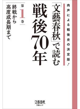 「文藝春秋」で読む戦後70年 第一巻 終戦から高度成長期まで(文春e-book)