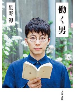 働く男(文春文庫)
