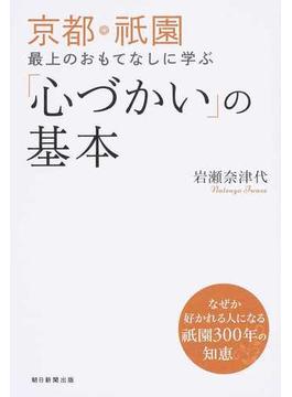 京都・祇園最上のおもてなしに学ぶ「心づかい」の基本 なぜか好かれる人になる祇園300年の知恵