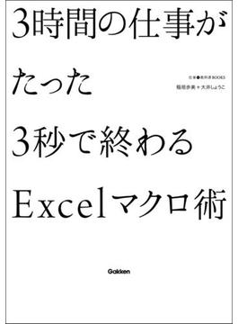 3時間の仕事がたった3秒で終わるExcelマクロ術(仕事の教科書BOOKS)