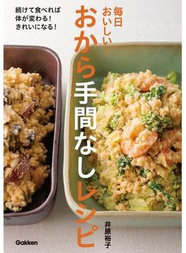 【期間限定価格】毎日おいしい!おから手間なしレシピ