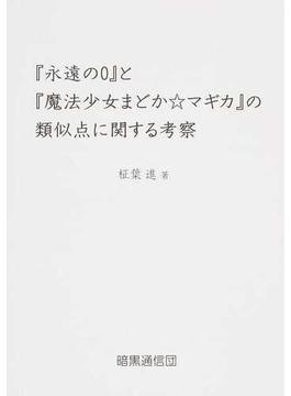 『永遠の0』と『魔法少女まどか☆マギカ』の類似点に関する考察