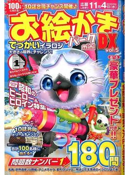 お絵かきパークminiDX 2015年 09月号 [雑誌]