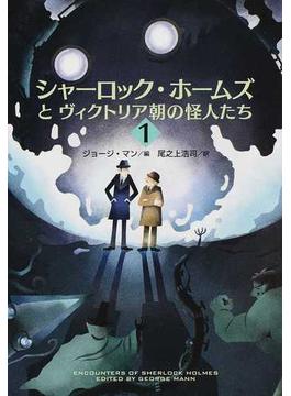 シャーロック・ホームズとヴィクトリア朝の怪人たち 1(扶桑社ミステリー)