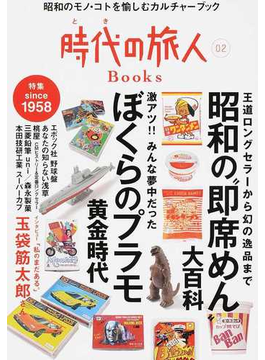 """時代の旅人Books Vol.02 特集昭和の""""即席めん""""大百科"""