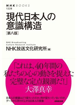 現代日本人の意識構造[第八版](NHKブックス)