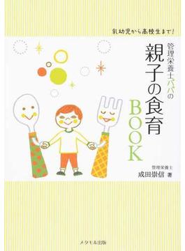 管理栄養士パパの親子の食育BOOK 乳幼児から高校生まで!