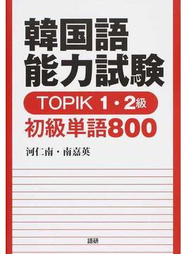 韓国語能力試験TOPIK 1・2級初級単語800