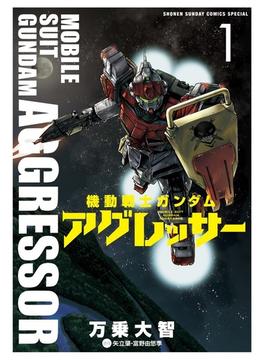 機動戦士ガンダム アグレッサー(少年サンデー) 9巻セット(少年サンデーコミックススペシャル)