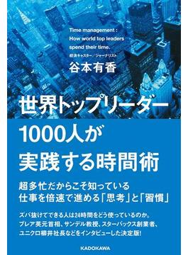 世界トップリーダー1000人が実践する時間術(中経出版)