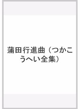 蒲田行進曲