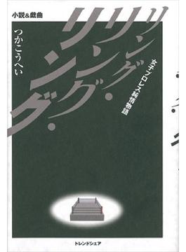 リング・リング・リング (小説&戯曲)