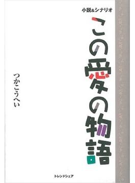 この愛の物語 (小説&シナリオ)